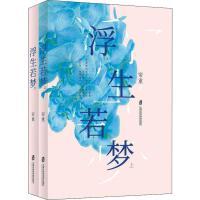 浮生若梦(2册) 上海社会科学院出版社