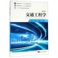 交通工程学(第3版)/王炜 东南大学出版社