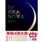 月亮与六便士(全本未删节插图珍藏版,毛姆经典代表作2017全新畅销译本)(电子书)