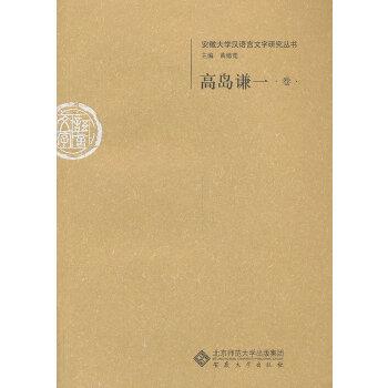 高岛谦一卷--安徽大学汉语言文字研究丛书