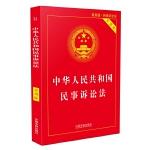 中华人民共和国民事诉讼法・实用版