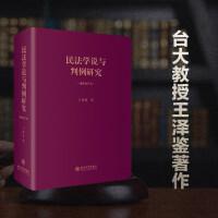 民法学说与判例研究(重排合订本) 王泽鉴 著
