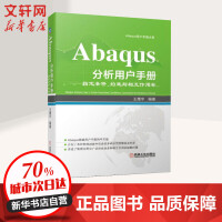 Abaqus分析用户手册――指定条件、约束与相互作用卷 机械工业出版社