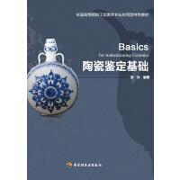 陶瓷鉴定基础(仅适用PC阅读)(电子书)