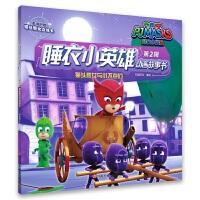 睡衣小英雄动画故事书(第2辑):猫头鹰女与小不点儿们