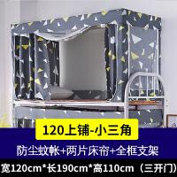 大学生蚊帐上铺下铺寝室防尘顶两用拉链遮光布床帘宿舍神器0.9m床 其它