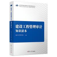 建设工程管理审计知识读本/复旦大学审计处 复旦大学出版社