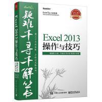 【二手旧书8成新】疑难千寻千解丛书:Excel 操作与技巧 黄朝阳 电子工业 9787121263972