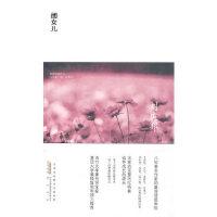 【新书店正版】闺女儿 刘庆邦 黄山书社 9787546105536