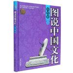 图说中国文化(第1辑)-科技卷