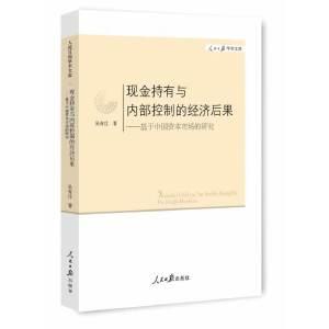 现金持有与内部控制的经济后果:基于中国资本市场的研究