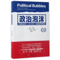 政治的泡沫