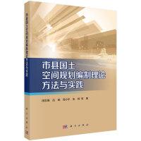 市县国土空间规划编制的理论方法与实践
