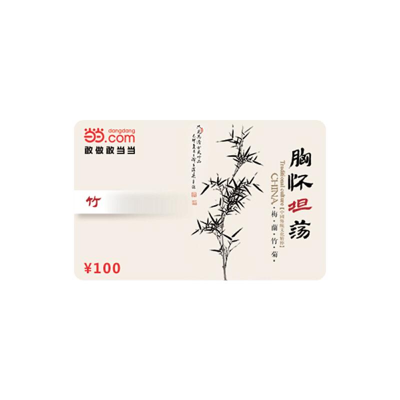 当当竹卡100元【收藏卡】新版当当礼品卡-实体卡,免运费,热销中!