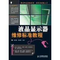 液晶显示器维修标准教程