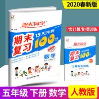 阳光同学期末复习15天冲刺100分五年级下册数学人教RJ版 2020新版