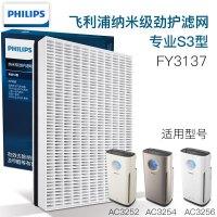 飞利浦(PHILIPS)空气净化器滤网滤芯 FY3137/00 适用于AC3256 AC3254 AC3252