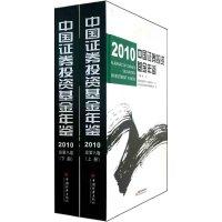 2010中国证券投资基金年鉴(总第8卷)(套装上下册)