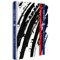 法国文化史(卷三):启蒙与自由:十八世纪和十九世纪(第三版)(厚积薄发、系统完整、图文并茂的重量级法国文化通史)