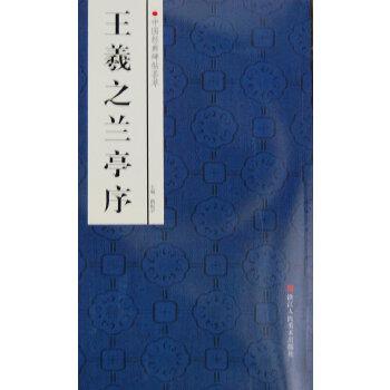 中国经典碑帖荟萃:王羲之兰亭序