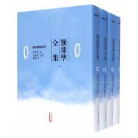 龚鼎孳全集(1-4)