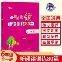 2021版阅读真题80篇六年级阅读理解训练80篇小学语文新阅读训练80篇6年级上下册人教版部编版语文专项训练同步训练练习