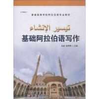 基础阿拉伯语写作 世界图书出版公司