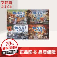 虹猫蓝兔火凤凰(4册) 中国民主法制出版社