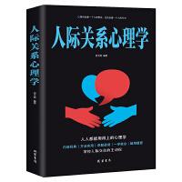 人际关系心理学 心理学书籍 心理学入门基础心理学与生活社会心理学书籍关于人际交往与人说话的心理学入门书正版