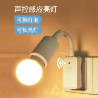 智能声光控开关灯座 声控led灯家用过道楼道楼梯卧室厕所感应灯