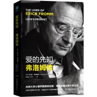 爱的先知――弗洛姆传:享誉世界的精神分析大师弗洛姆的权威传记!