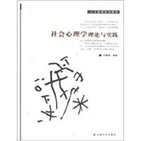 社会心理学理论与实践/人文素质系列教材