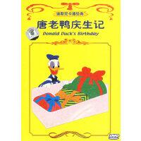 迪斯尼卡通经典-唐老鸭庆生记(DVD)