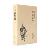 说岳全传中国古典文学名著足本商城经典图书精装中国历史长篇小说国学典藏书系列礼品书