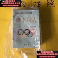 【二手旧书9成新】世界体坛名将成长录丛书-蓝下巨人(全十册)9787800689031