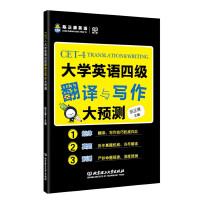 大学英语四级翻译与写作大预测 陈正康