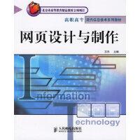 网页设计与制作――高职高专现代信息技术系列教材