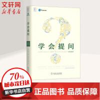 学会提问 原书第11版 机械工业出版社