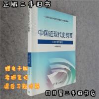 【旧书二手书8成新】中国近现代史纲要(2018年版)本书编写组 9787040494839 高等教育出版社【正版】