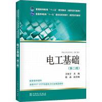 电工基础(第2版) 中国电力出版社