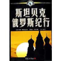 【二手旧书8成新】斯坦贝克俄罗斯纪行 约翰・斯坦贝克/?摄影卡帕 重庆出 9787536673830