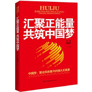 """汇聚正能量 共筑中国梦:""""中国梦""""必须紧紧依靠人民来实现,必须不断为人民造福,全方位剖析宏伟中国梦、全民朴实梦、迈向中国梦"""