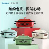 三食MP601黄小厨多功能料理锅烧烤肉电火锅网红一体锅煎炒蒸煮涮不粘锅