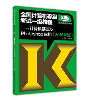 2016年版全国计算机等级考试一级教程 计算机基础及Photoshop应用