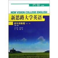 新思路大学英语读写译教程第1册(第3版)/傅广生 傅广生