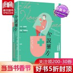 小说药方──人生疑难杂症文学指南 中文繁体文学综合
