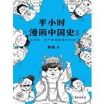 半小时漫画中国史3