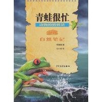 自然笔记 动物的悄悄话 青蛙很忙 (适合小学中低年级孩子的动物故事书,集科学的知识、梦幻的童话、有趣的故事、纯美的文字