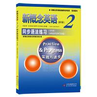 新概念英语同步语法练习2 双色版