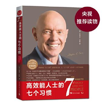 高效能人士的七个习惯-30周年(pdf+txt+epub+azw3+mobi电子书在线阅读下载)